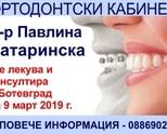 ОРТОДОНТ д-р Павлина Патаринска