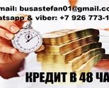 Бърз кредит за жители на България.