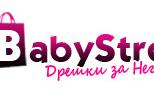 Детски дрехи, играчки и аксесоари от BabyStreet - твоят детски онлайн магазин