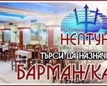 "Ресторант ""Нептун"" – Ботевград"