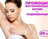 ФОТОЕПИЛАЦИЯ ИНТИМ и ПОДМИШНИЦИ за Дами само за 49лв. вместо 80лв.!