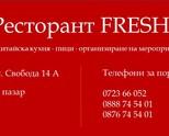 Ресторант Фреш гр. Ботевград търси сервитьор/-ка