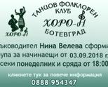 Танцов фолклорен клуб