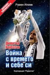 Излиза първата книга за Димитър Бербатов