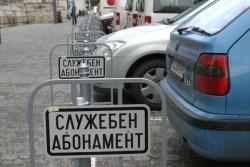 Сериозни мерки срещу неправилно паркиране
