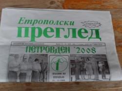"""Вестник """"Етрополски преглед"""" – в цвят"""