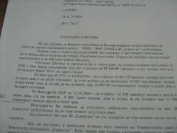 """Председателят на кооперация """"Единство"""" е написал отворено писмо до """"24 часа"""" и """"Труд"""" срещу Христо Ковачки"""