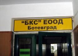 Общинска фирма БКС ще бъде ликвидирана