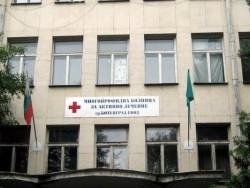 Двама анестезиолози обслужват МБАЛ – Ботевград
