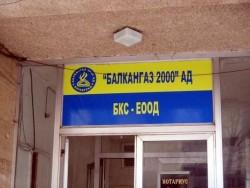 """""""Балкангаз"""" получава 2500 куб.м природен газ за час"""