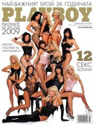 """Playboy избира своето ново """"Момиче на годината"""""""