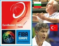 България не догони победа над Турция, комшиите ни съдраха