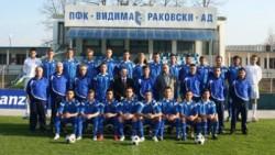 Видима-Раковски се завърна в А група