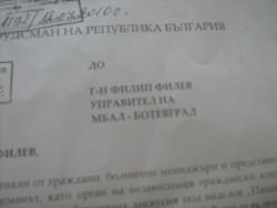 Омбудсманът изразява своята позиция по въпроси на здравеопазването в писмо до д-р Филев
