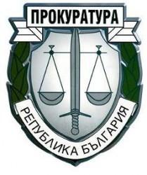 Прокуратурата повдигна обвинение срещу общински съветник