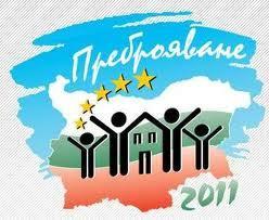 За 10 години Софийска област е намаляла с 26 584 души