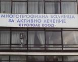 11 общински болници могат да кандидатстват за средства от ЕС, сред тях е етрополската