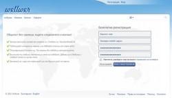 Български студент стартира Wellwer.com