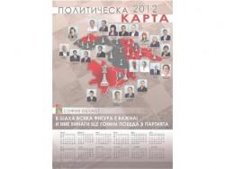 Кирил Добрев раздаде календар с кметове