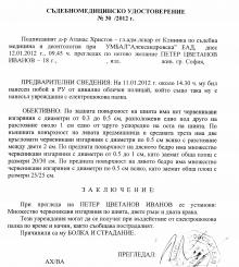 Майката Ани Иванова: Жалбата срещу полицейското насилие я подадохме още същия ден