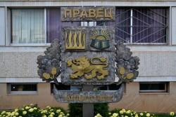 В Правец връчват договора за изграждане на регионално депо за битови отпадъци в Стара Загора