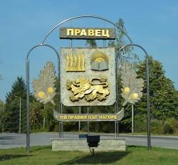 Обявиха програмата, посветена на празника на град  Правец