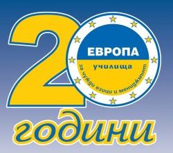 Новата учебна година в училище Европа започна