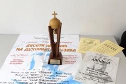 """Църковният хор при храм """"Успение на Пресвета Богородица"""" получи диплом и статуетка в Габрово"""