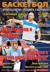 Папазов предложен от Везенков за селекционер