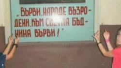 Срам! Деца се изгавриха с портрет на един от създателите на българската азбука