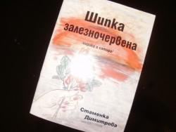 Първата книга на Стаменка Димитрова ще бъде представена в четвъртък