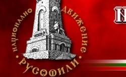 """Декларация на Национално движение """"Русофили"""""""