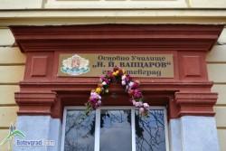 """Министерството на икономиката избира фирмата-изпълнител на ремонта в ОУ """"Н.Вапцаров"""" и две детски градини в Ботевград"""
