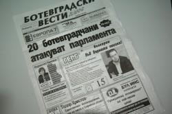 ГЕРБ си присвоява социални дейности на общината, според граждани