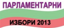 Резултати от парламентарните избори на 12 май т.г. по секции