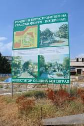 """1 към 1 : Отговорът на Общината за преустройството на ЦГЧ """"Форум"""""""