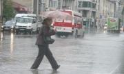 Иде студ, дъжд и гръмотевици
