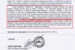 "Георги Георгиев: Нищо далаверско няма на този ""Форум"""