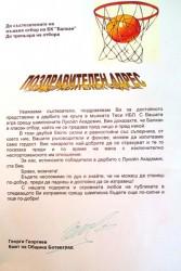 Кметът изпрати поздравителен адрес  до отбора на Балкан