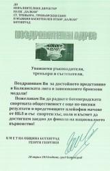 Поздравителен адрес от кмета на Ботевград до баскетболния отбор