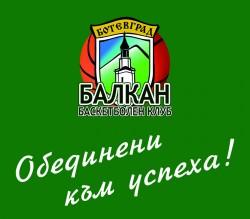 Баскетболистите на Балкан  търсят подкрепа от своите фенове за утрешния пети мач с Левски (видео)
