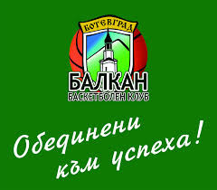Определиха бюджета на БК Балкан за следващия сезон