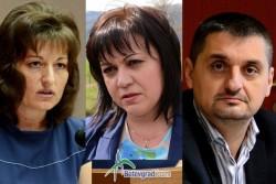 Ботевградските социалисти номинираха В. Златева, К. Нинова и К. Добрев за включване в листата на БСП за Софийска област /допълнена/