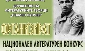 """От 20 септември стартира Национален литературен конкурс """"Стамен Панчев"""" – второ издание"""
