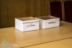 Изтеглиха жребий за поставяне на предизборните материали