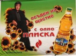 Веско Маринов стана рекламно лице на олио