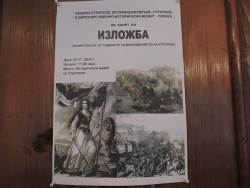 Днес откриха изложба в Историческия музей - град Етрополе