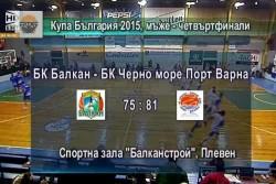 Черно море отново победи Балкан и го елиминира за Купата