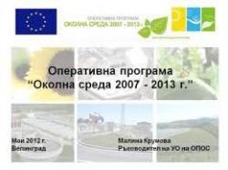 """Заключителна пресконференция по проект  от  Оперативна програма """"Околна среда 2007-2013 г."""""""