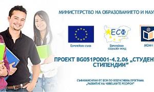 """Стартира кампанията за кандидатстване за летен семестър на учебната 2014/2015 година по проект """"Студентски стипендии"""""""